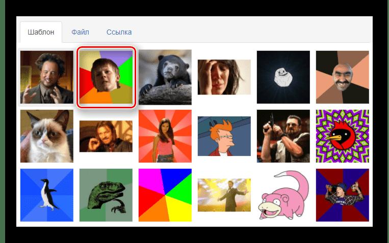 Выделенный готовый шаблон для создания мема на сайте fffuuu