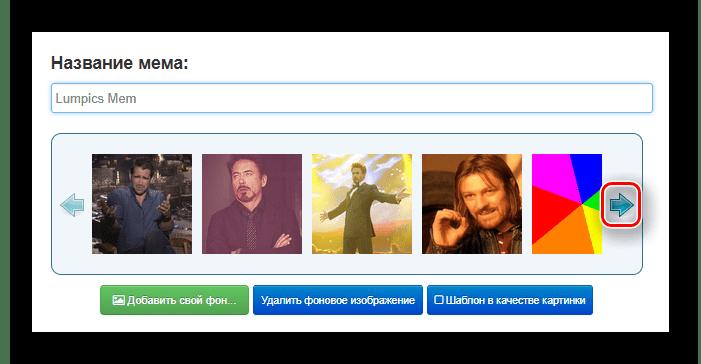 Кнопка переключения предварительного просмотра шаблонов мемов в более широкий вариант на сайте Memeonline