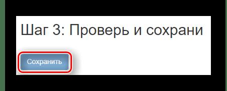 Кнопка сохранения готового мема с наложенным сверху текстом на сайте fffuuu