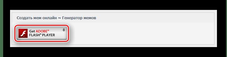 Кнопка включения плагина Adobe Flash Player для выбора собственного изображения на сайте Memok