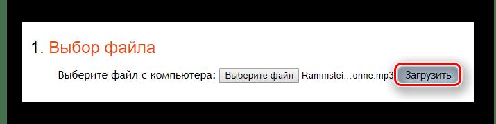 Кнопка загрузки заранее выбранного аудиофайла на сайт RuMinus