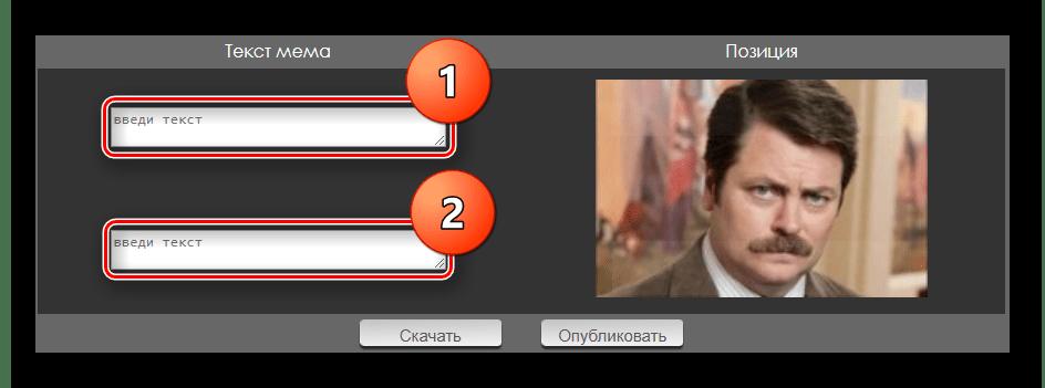 Строки для введения верхней и нижней строки с текстом на сайте Рисовач при создании мема