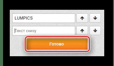 Кнопка подтверждения введённого ранее текста на мем на сайте PicsComment