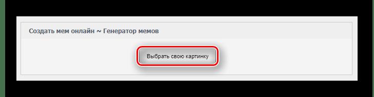 Кнопка выбора собственного изображения в качестве фона для мема на сайте Memok