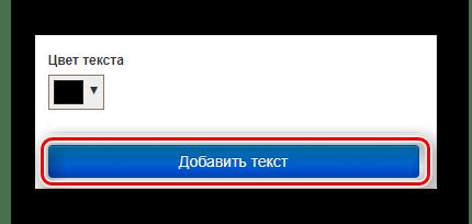 Кнопка подтверждения добавления введённого в поле выше текста на мем на сайте Memeonline