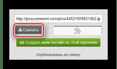 Кнопка скачивания готового созданного мема с сайта PicsComment