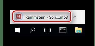 Загруженный посредством браузера файл на компьютер с сайта Vocal Remover