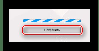 Кнопка подтверждения сохранения обработанного мема на сайте Memok