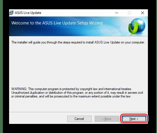 ASUS Live Update Приветственное окно