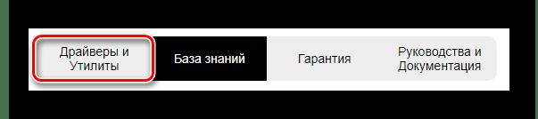 ASUS Официальный сайт Драйверы и Утилиты