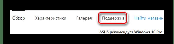 ASUS Официальный сайт Поддержка устройства