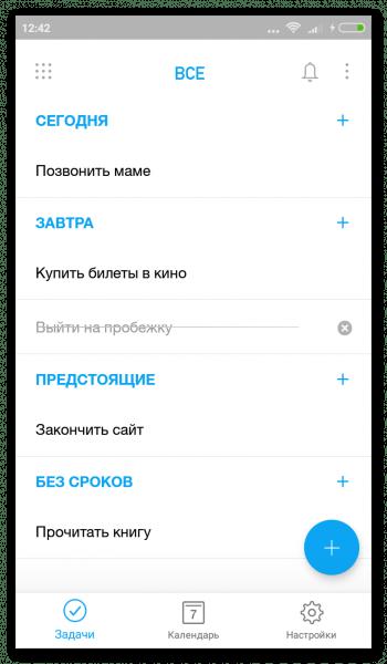Any.do на Андроид