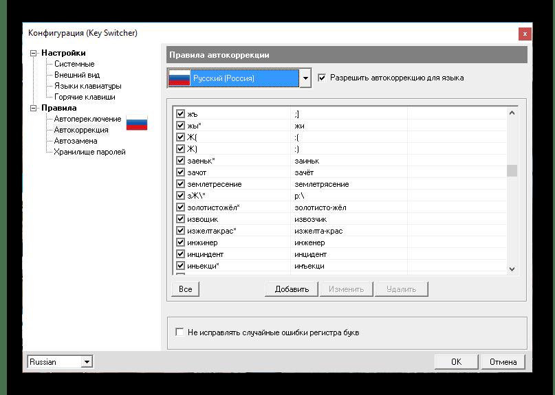 Автоматическое исправление опечаток в программе Key Switcher