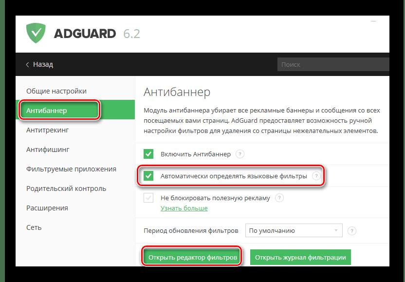 Автоматическое создание фильтров в AdGuard