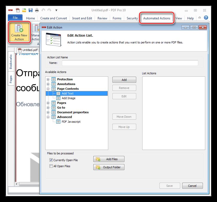 Автоматизация операций в программе PDF Pro