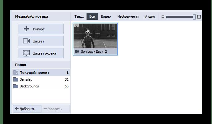Библиотека файлов AVS Video Editor