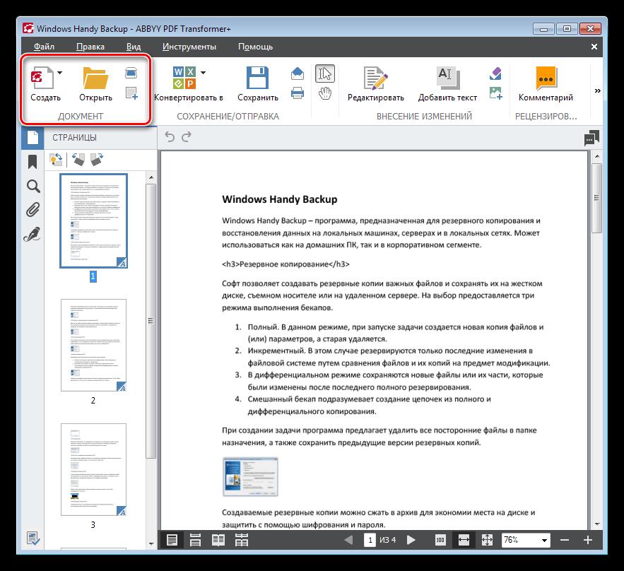 Блок Документ в редакторе программы ABBYY PDF Transformer