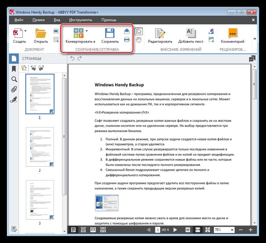 Блок Сохранение и отправка в редакторе программы ABBYY PDF Transformer