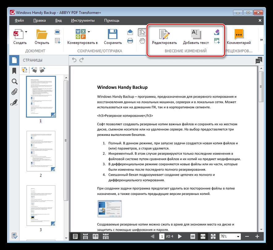 Блок редактирования в редакторе программы ABBYY PDF Transformer