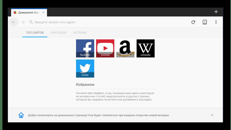 Быстрый браузер Firefox