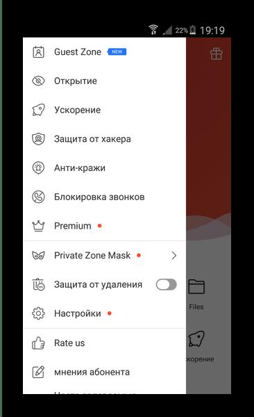 Черный список в Private Zone