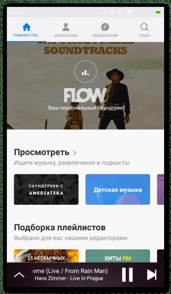 Deezer на Андроид