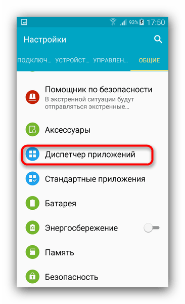 Диспетчер приложений в прошивке Samsung