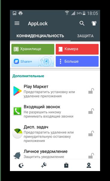 Дизайн приложения AppLock