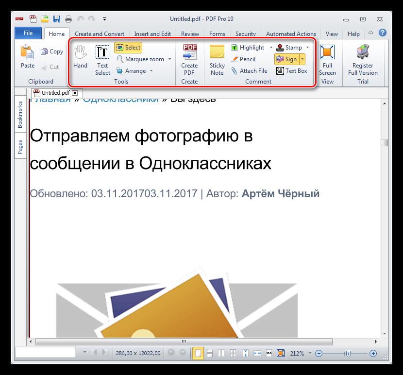 Добавление и редактирование элементов в программе PDF Pro
