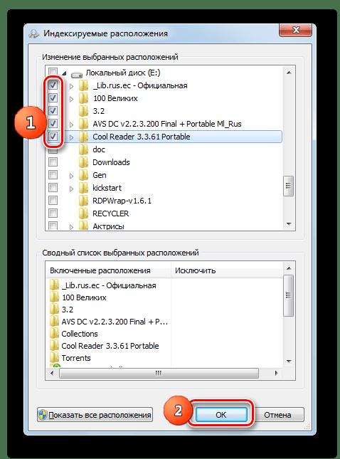 Добавление каталогов для индексации в окне Индексируемые расположения в Windows 7