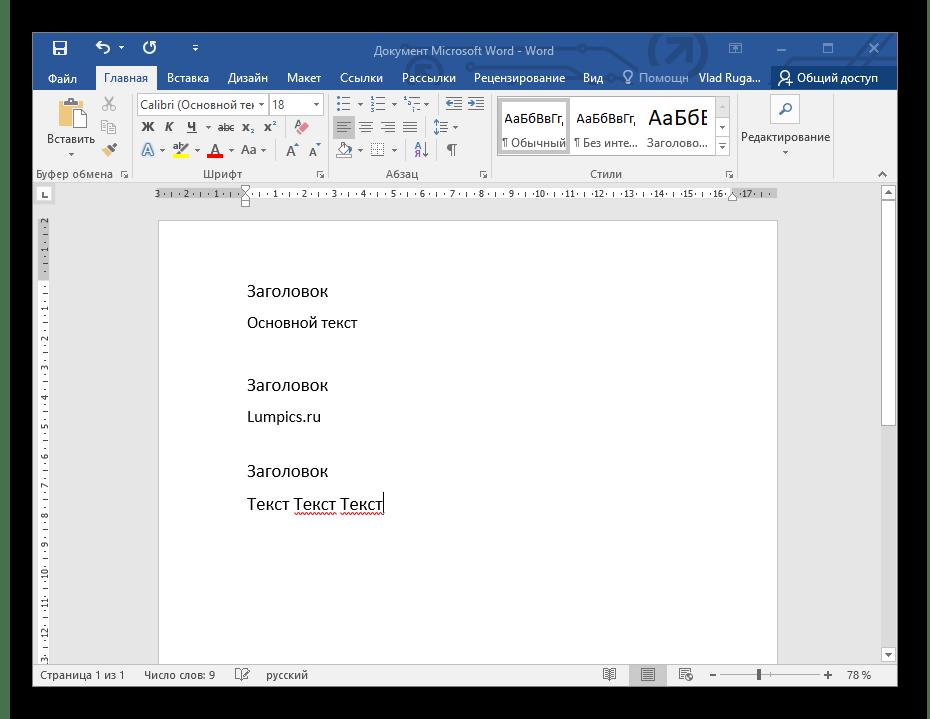 Добавление основного текста Word
