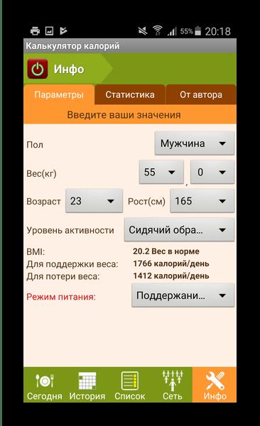 Добавление параметров в приложение Калькулятор калорий