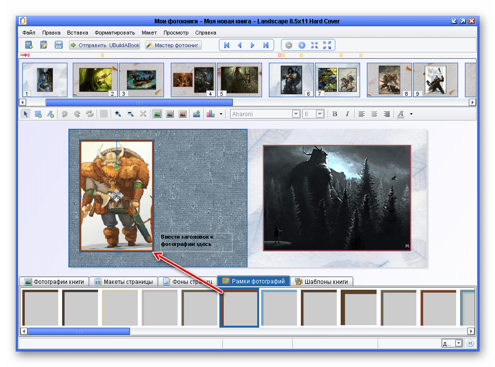 Добавление рамки My Photo Books