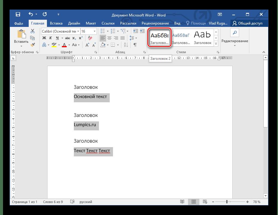 Добавление стиля для основного текста слайда Word