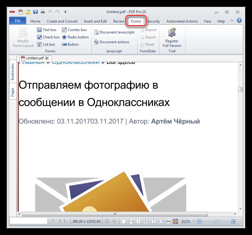 Добавление управляющих элементов на страницы в программе PDF Pro