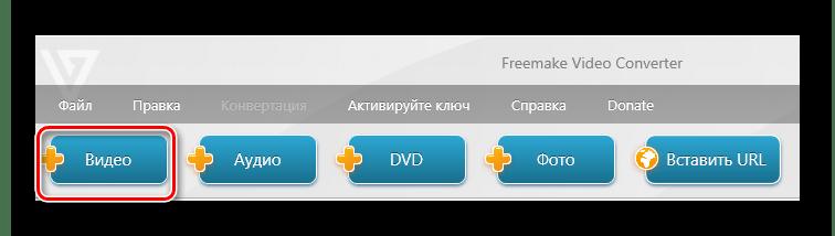 Добавление видео Freemake Video Converter