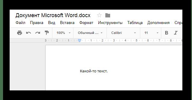 Документ Word в редакторе Google Документов на сайте облачного хранилища Google Диск