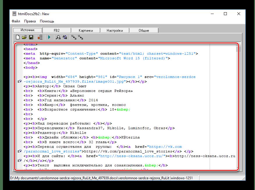 Документ импортируемый в программу htmlDocs2fb2