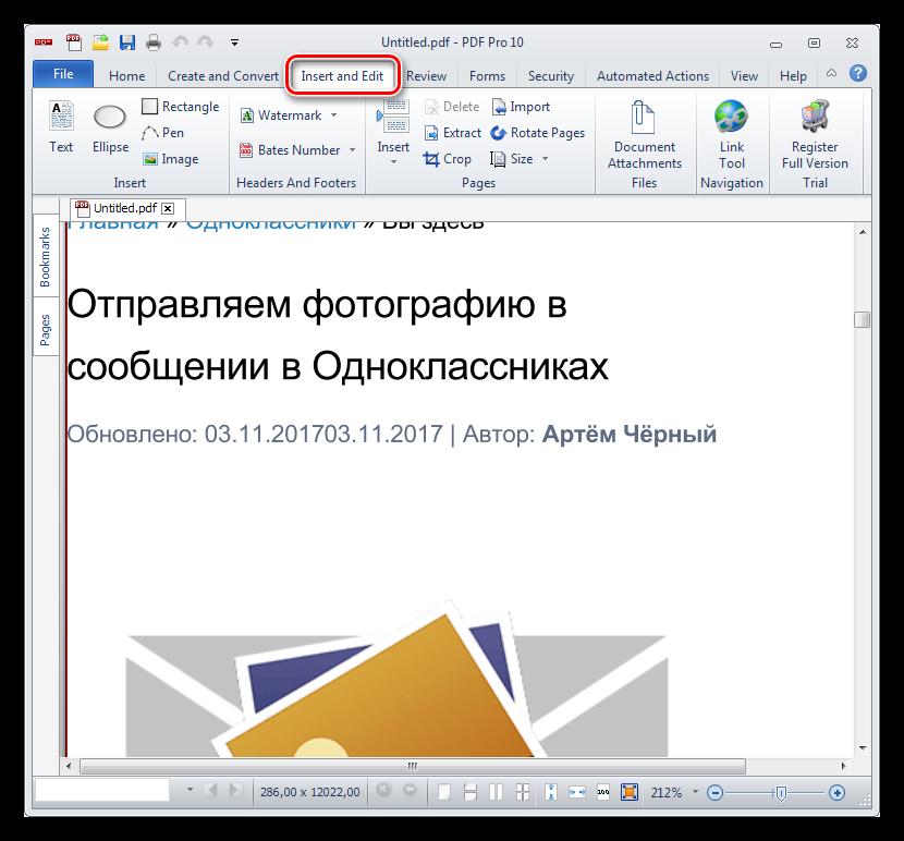 Дополнительные функции редактирования элементов в программе PDF Pro