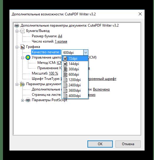 Дополнительные настройки программы CutePDF Writer