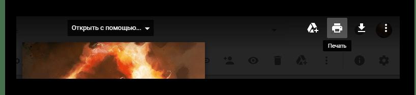 Дополнительные возможности при просмотре фото на сайте облачного хранилища Google Диск