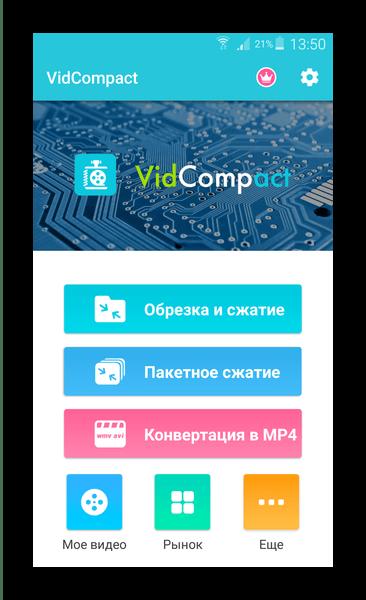 Доступные форматы для преобразования в VidCompact