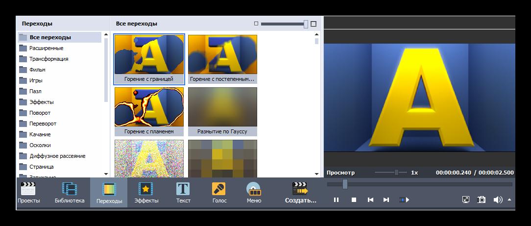 Эффекты, переходы AVS Video Editor