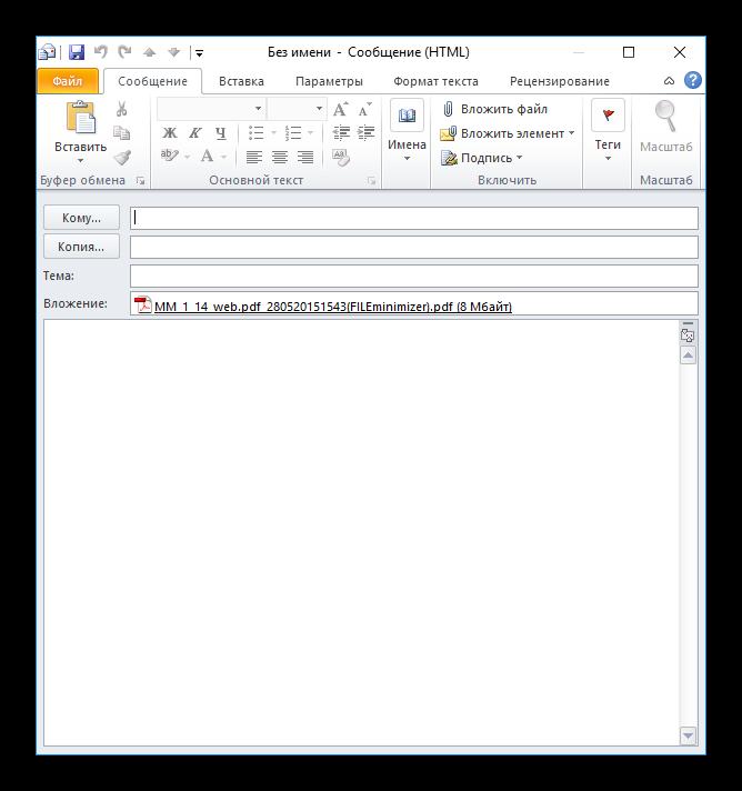 Экспорт сжатого ПДФ-документа в Microsoft Outlook