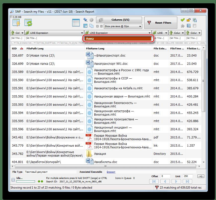 Фильтрация по имени найденных файлов по имени в программе Search My Files в Windows 7