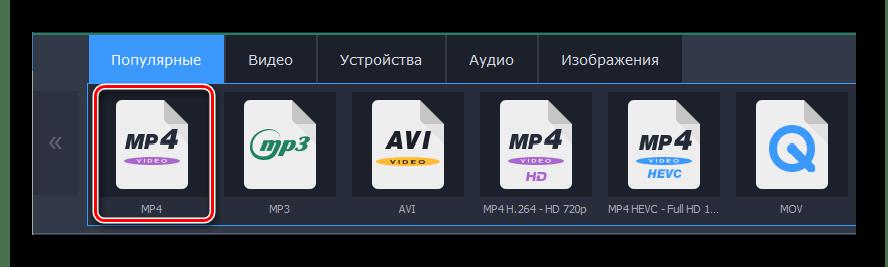Формат конвертации Movavi Video Converter