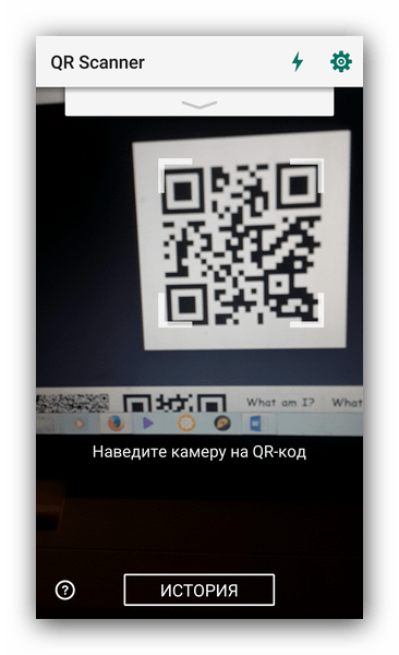Функционал в QR Scanner бесплатный сканер