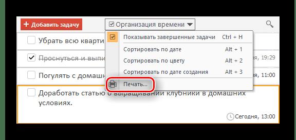 Функция печати выбранного события или расписания в интерфейсе программы LeaderTask