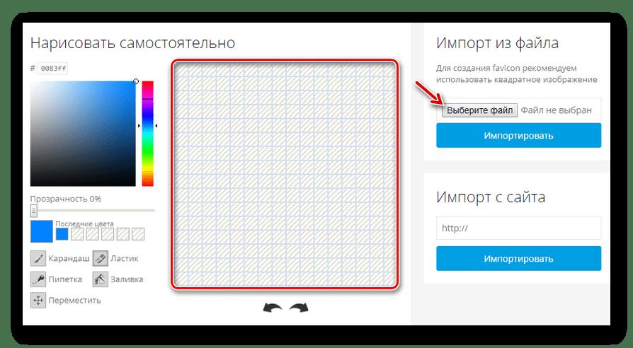Главная страница онлайн-генератора иконок Favicon.by