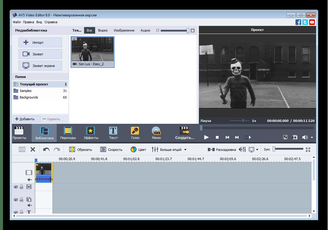 Главное окно AVS Video Editor